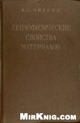 Книга Теплофизические свойства материалов. Справочное руководство