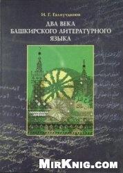 Книга Два века башкирского литературного языка