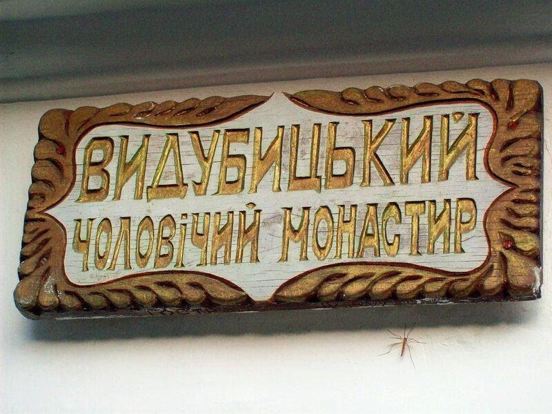 Вывеска Выдубецкого монастыря