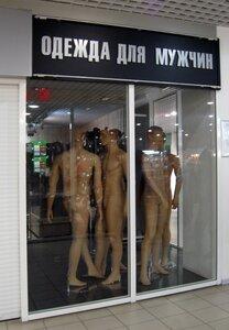 Магазин невидимой одежды