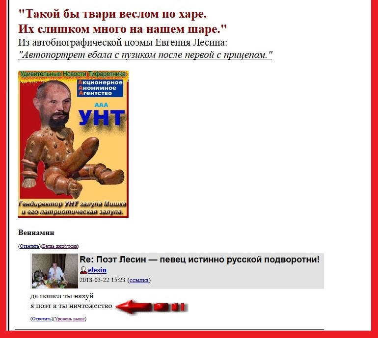 Лесин и Пушкин-2