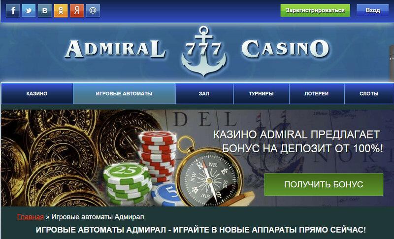 зарегистрироваться в казино адмирал