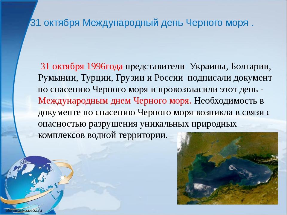 День Черного моря. Поздравляем!