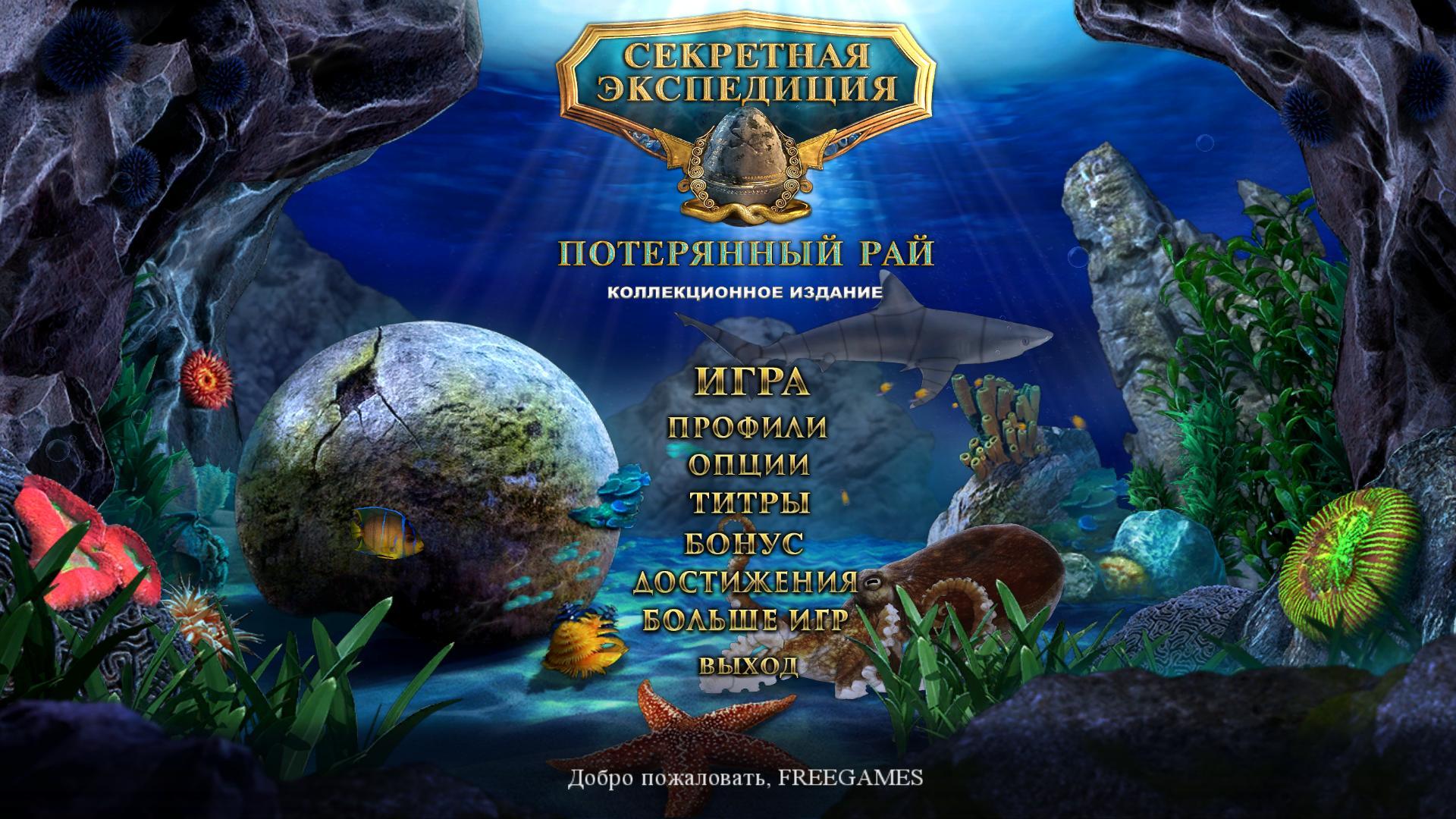 Секретная экспедиция 13: Потерянный рай. Коллекционное издание | Hidden Expedition 13: The Lost Paradise CE (Rus)