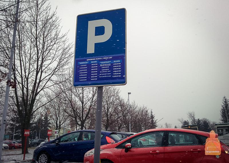 Парковка в аэропорту бесплатная, если успеете выехать в течение 10 минут