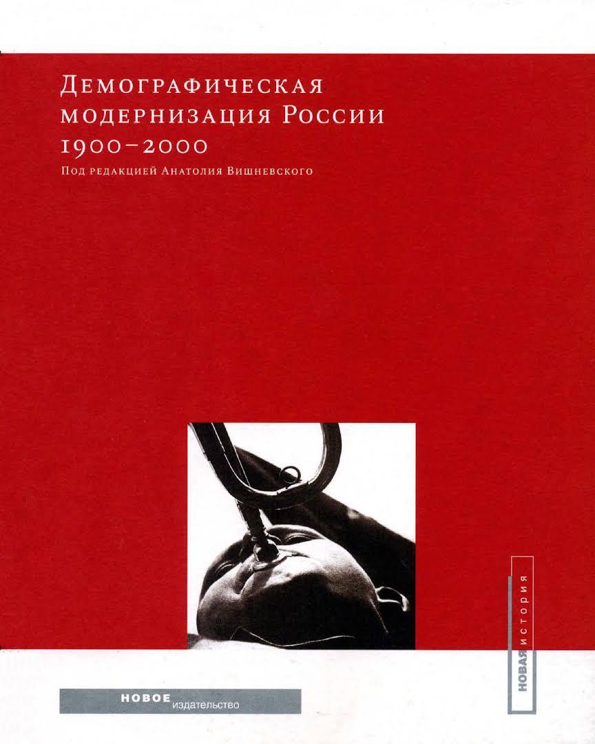 Демографическая модернизация России 1900-2000