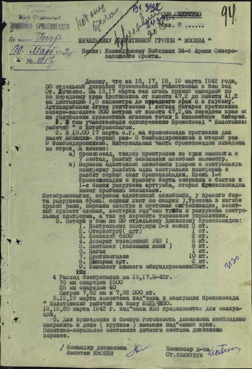 Бронепоезд Молотовский рабочий. Март 1942.jpg