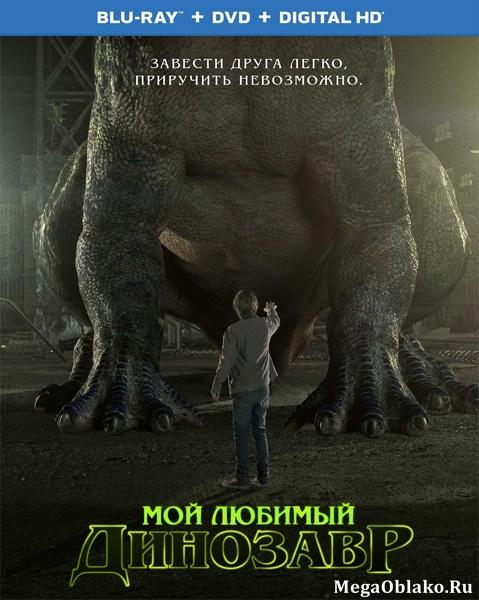 Мой любимый динозавр / My Pet Dinosaur (2017/BDRip/HDRip)