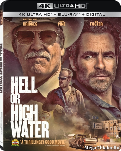 Любой ценой / Hell or High Water (2016) | UltraHD 4K 2160p