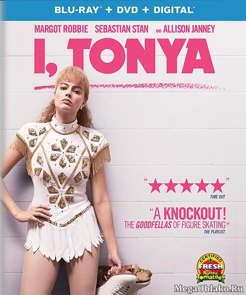 Тоня против всех / I, Tonya (2017/BDRip/HDRip)