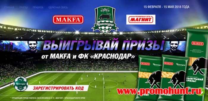 Акция Макфа и Магнит 2018 на makfa.ru/football