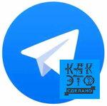 телеграм2.jpg