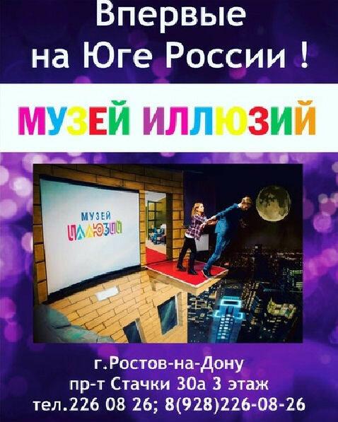 Музей иллюзий Ростов-на-Дону