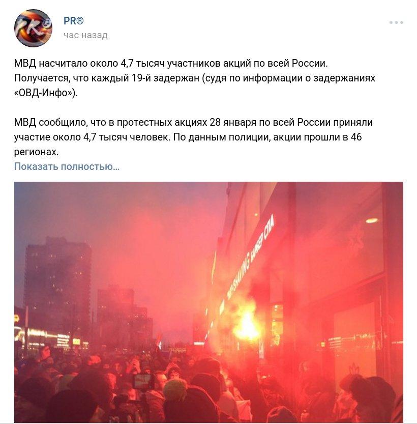 Забастовка Навального 28.01.2018 - 24