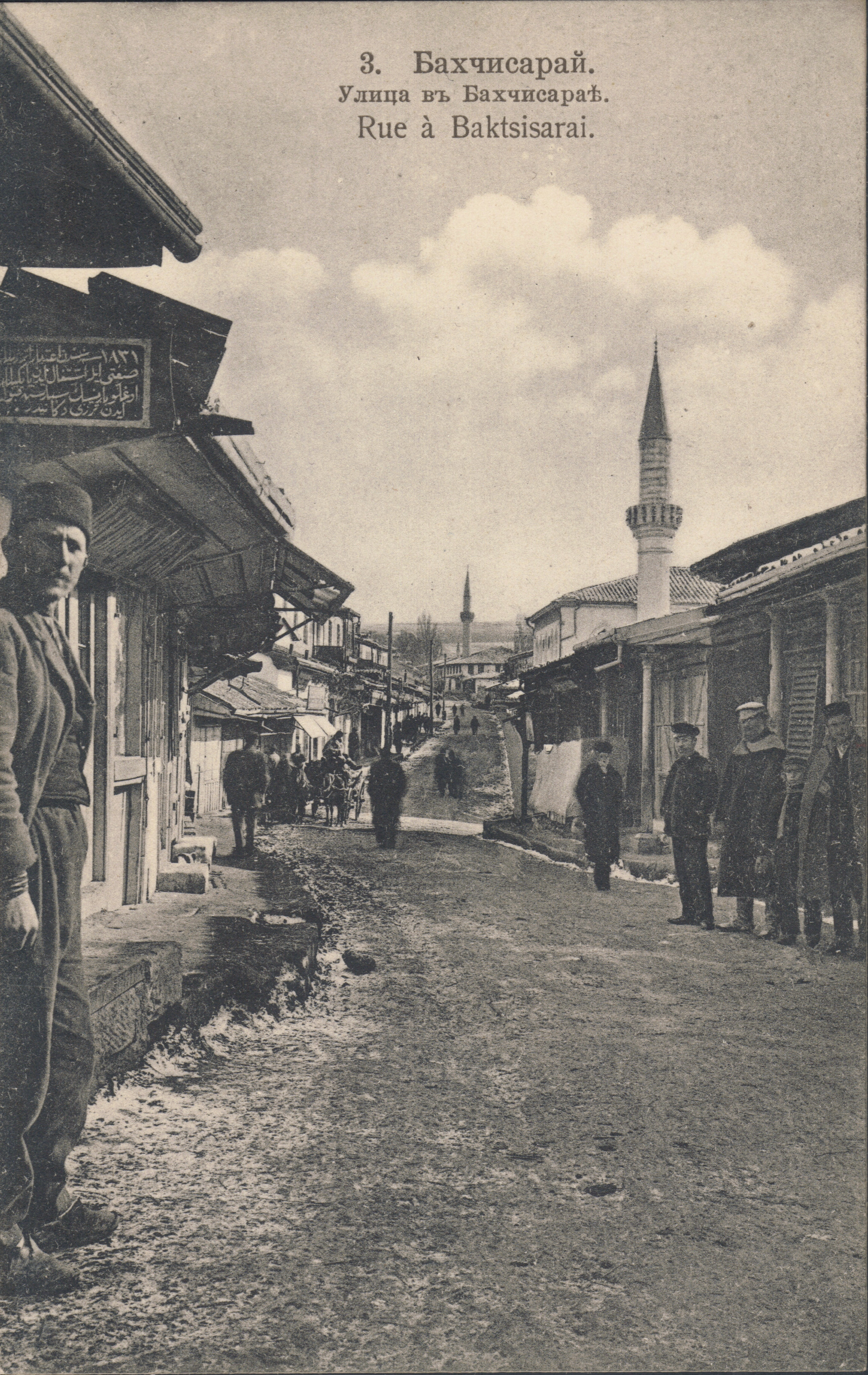Улица в Бахчисарае