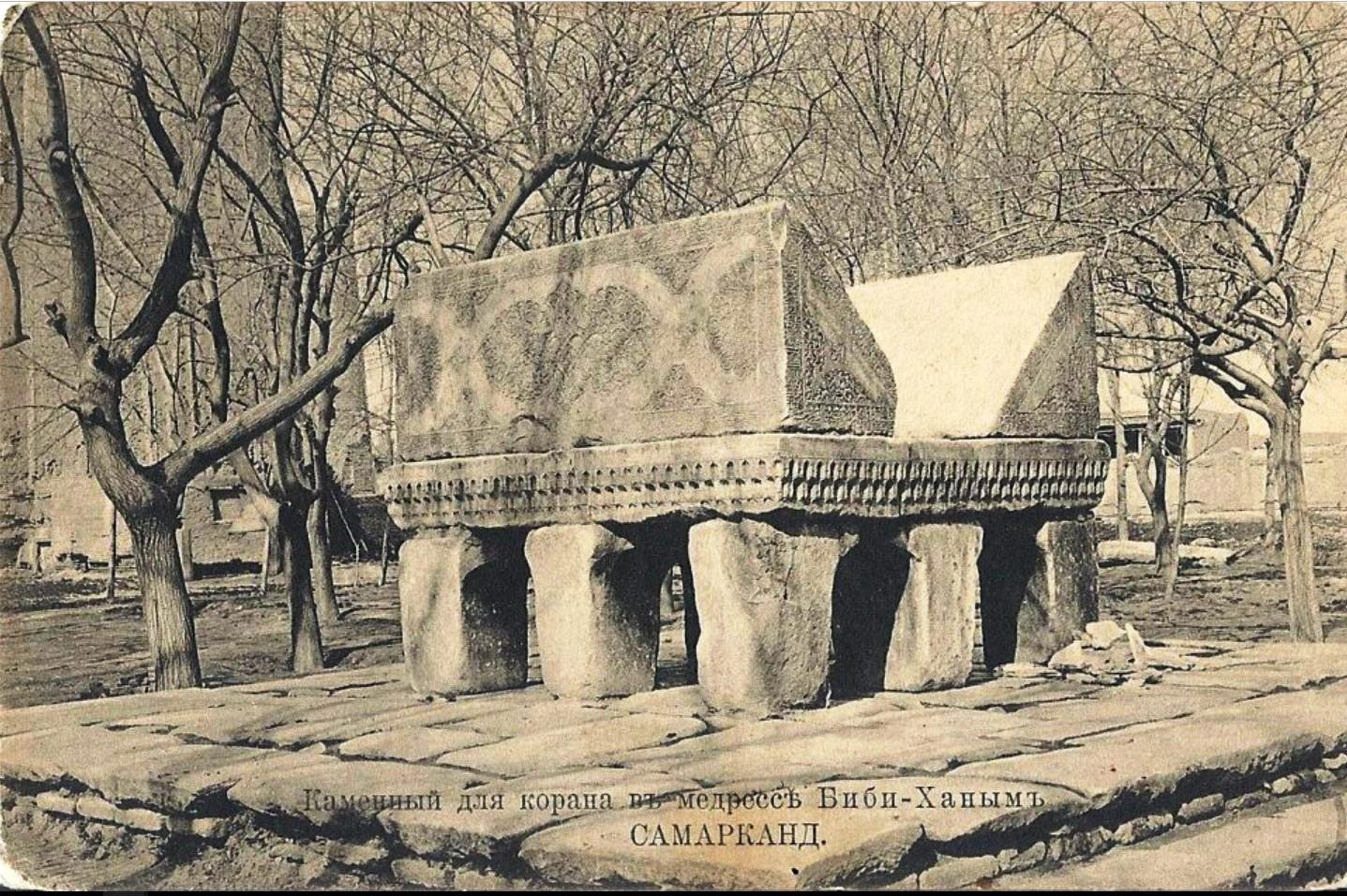 Каменный для Корана в медресе Биби-Ханым