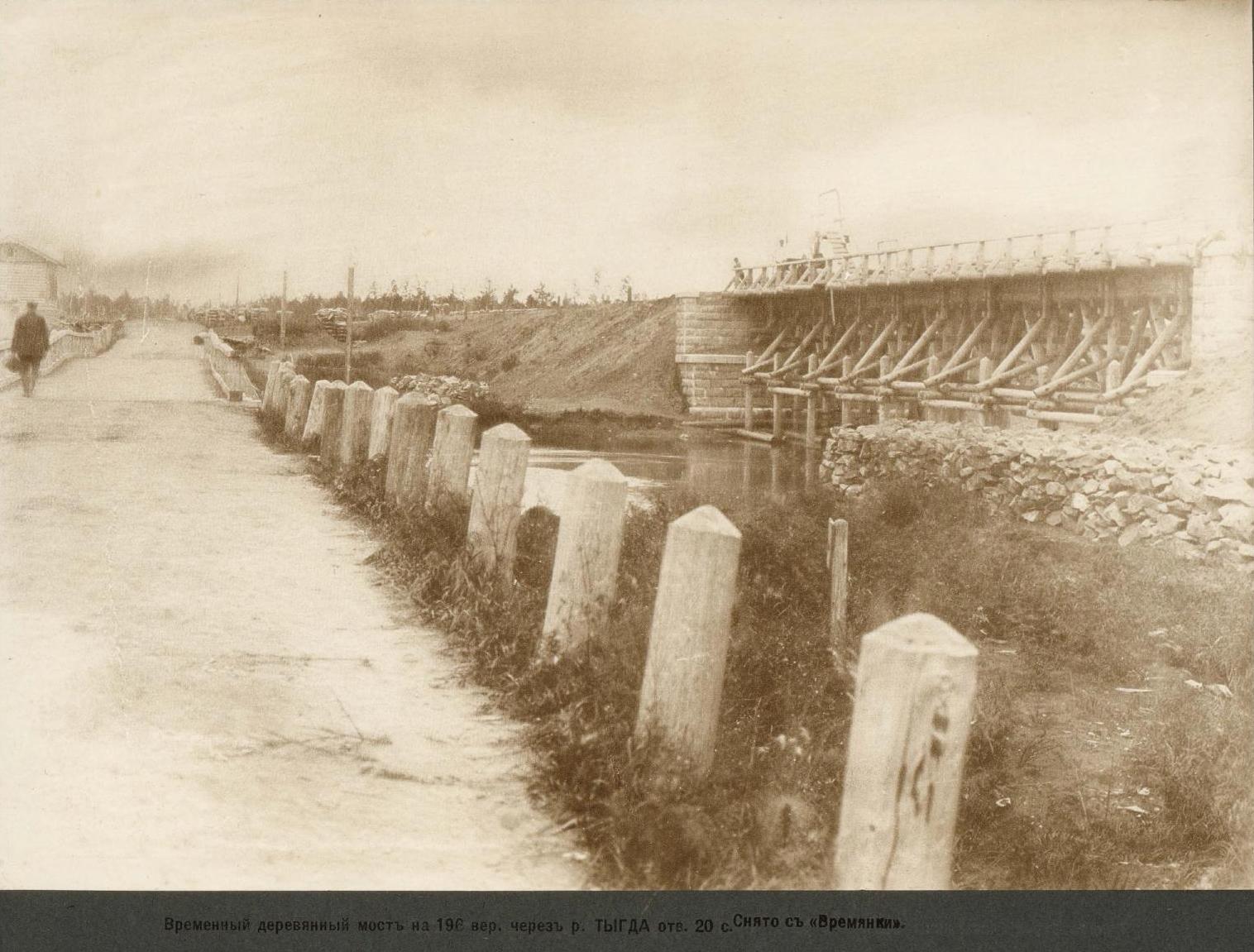 196 верста. Временный деревянный мост через реку Тыгда. Снято с времянки