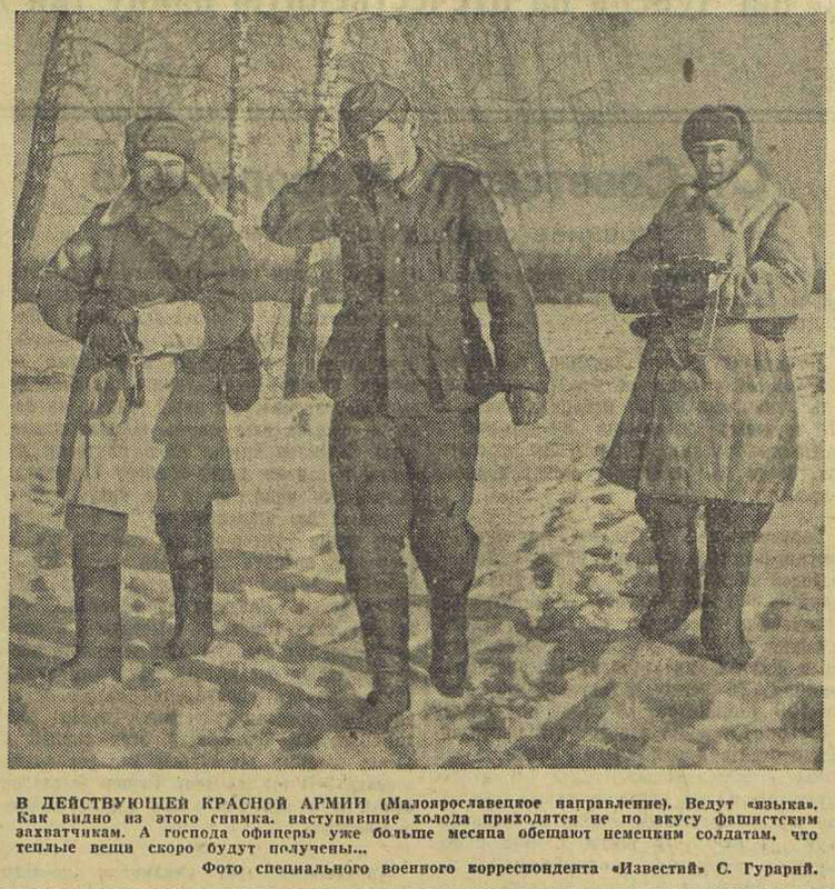 «Известия», 14 ноября 1941 года, немецкие военнопленные, немцы в плену, немцы в советском плену, пленные немцы