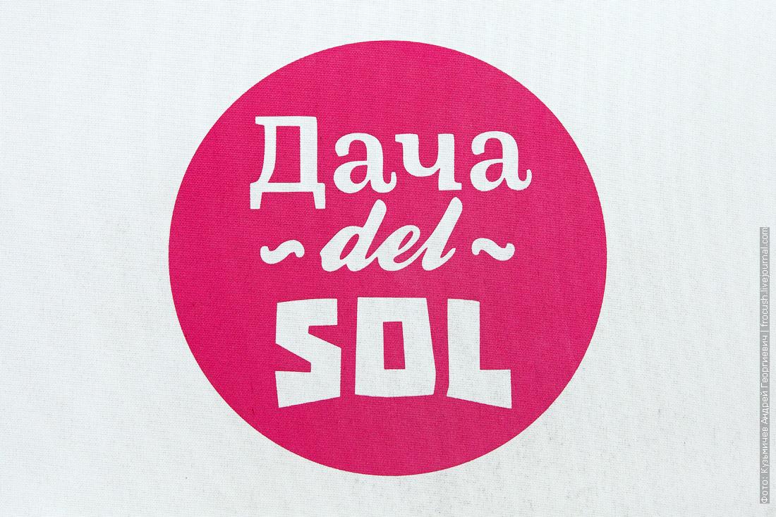 логотип дача дель соль анапа
