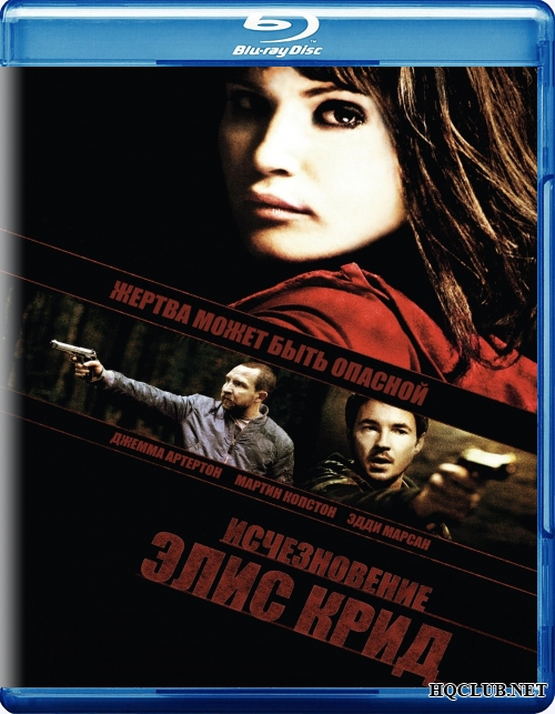 Исчезновение Элис Крид / The Disappearance of Alice Creed (2009/BDRip/HDRip)