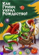 Как Гринч украл Рождество! / How the Grinch Stole Christmas! (1966/BDRip/HDRip)