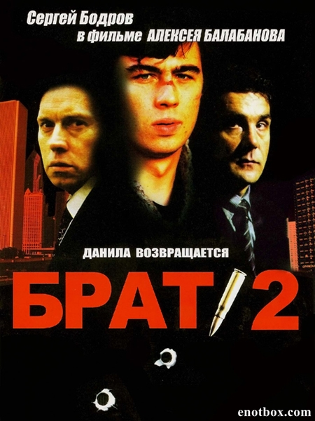 Брат 2 (2000/WEB-DL/WEB-DLRip)