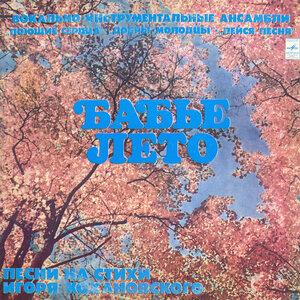 Бабье лето - Песни на стихи Игоря Кохановского (1977) [С60 09297-8]