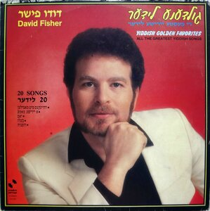 David Fisher - Yiddish Golden Favorites (1986) [ISRADISC RECORDS, MR 31201]