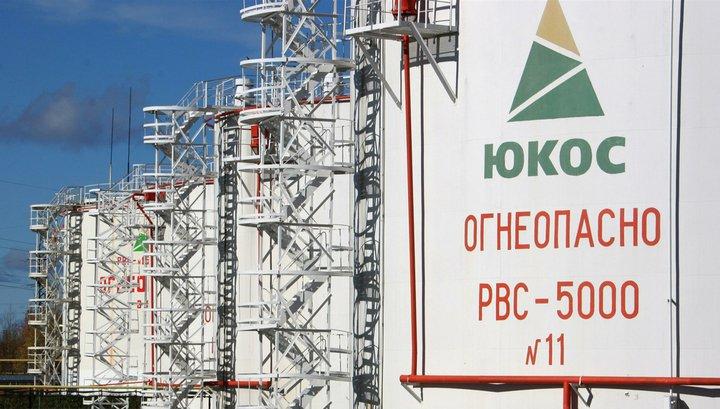 Экс-акционеры ЮКОСа требуют отРФ десятки тыс. долларов