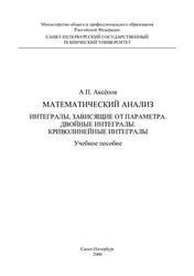 Книга Математический анализ, Интегралы, Аксёнов А.П., 2000