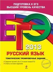 Книга ЕГЭ 2013, Русский язык, Тематические тренировочные задания, Бисеров А.Ю., 2012