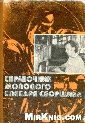 Книга Справочник молодого слесаря-сборщика