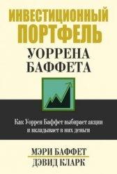 Книга Инвестиционный портфель Уоррена Баффета