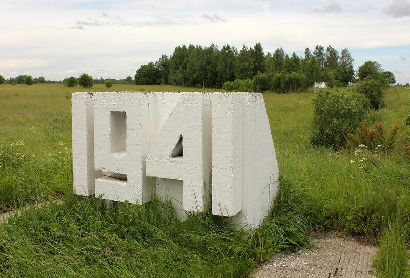 1941 у бывшего разъезда Дубосеково