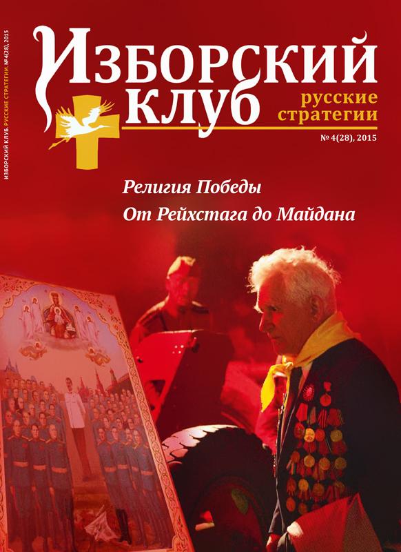 журнал ИЗБОРСКИЙ КЛУБ, №4(28), апрель 2015 года