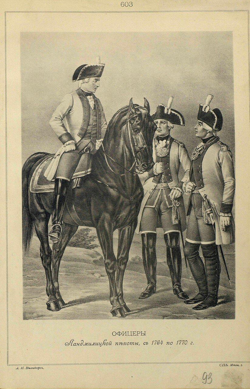 603. ОФИЦЕРЫ Ландмилицкой пехоты, с 1764 по 1770 г.