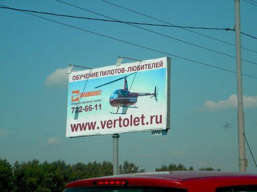 На вертолёт!