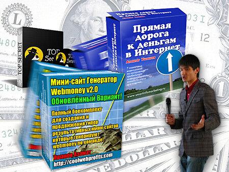 создатель лох пакетов, Азамат Ушанов