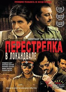 Перестрелка в Локандвале / Shootout at Lokhandwala (2007) DVDRip