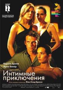 Интимные приключения / A l'aventure (2009) DVDRip