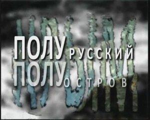 Kpым. Полурусский полуостров (2008) SATRip