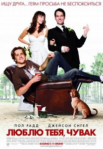 Люблю тебя, чувак / I Love You, Man (2009/DVDRip/700Mb)