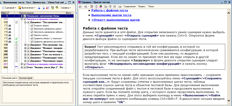 Голая правда о внедрение 1с читать онлайн настройка и обновление программы 1с в подольске