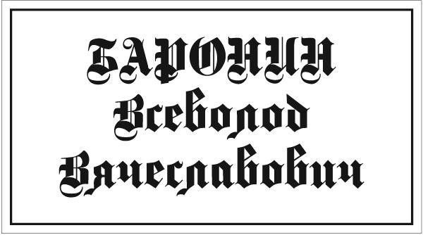 я_1984_Deutsch_Gothic.jpg