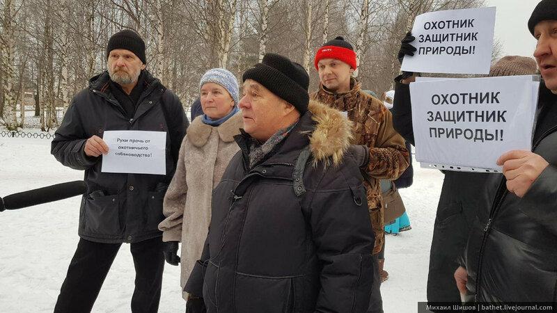 Митинг зоозащитников сорвали охотники-провокаторы