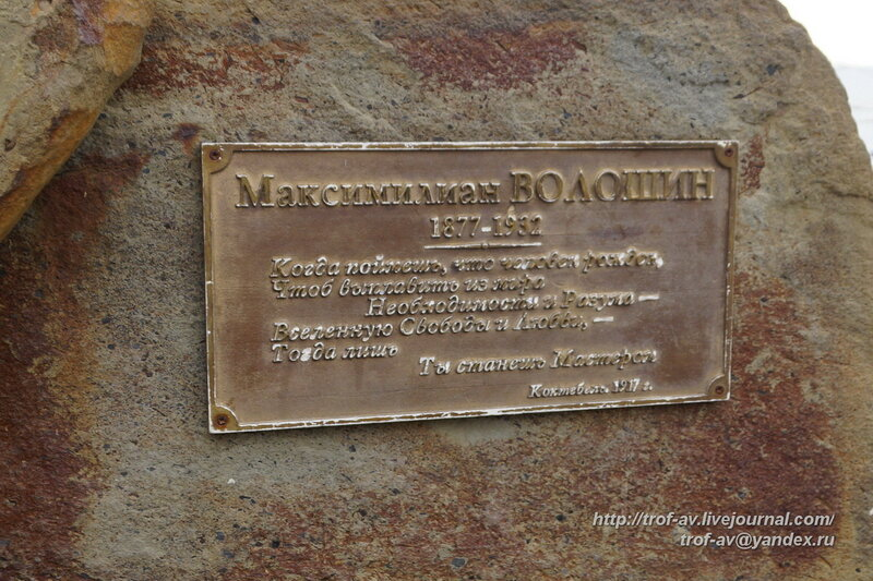 Дом-музей М.А.Волошина, Коктебель