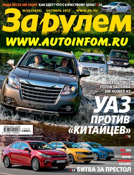 Журнал За рулем №10 2017