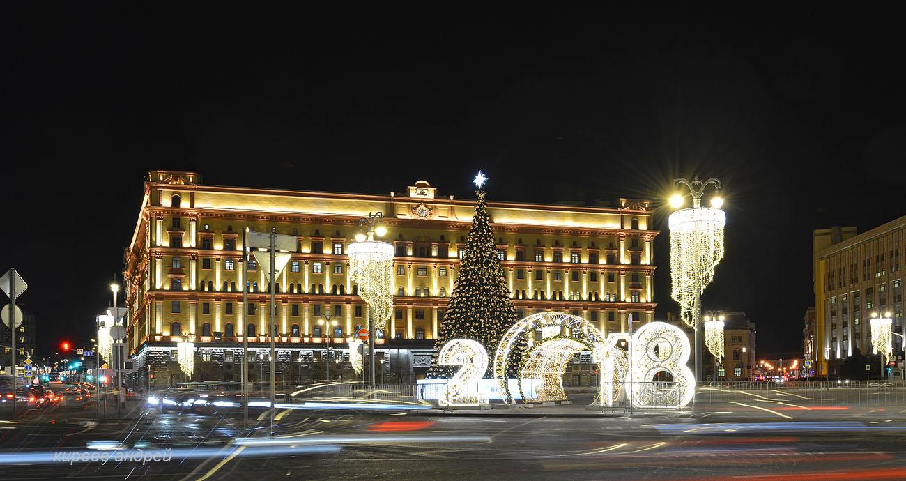 Москва. Новый 2018 год.