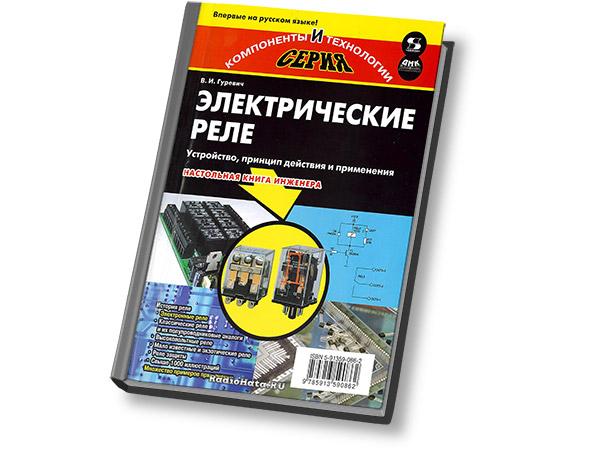 Гуревич В. И. Электрические реле