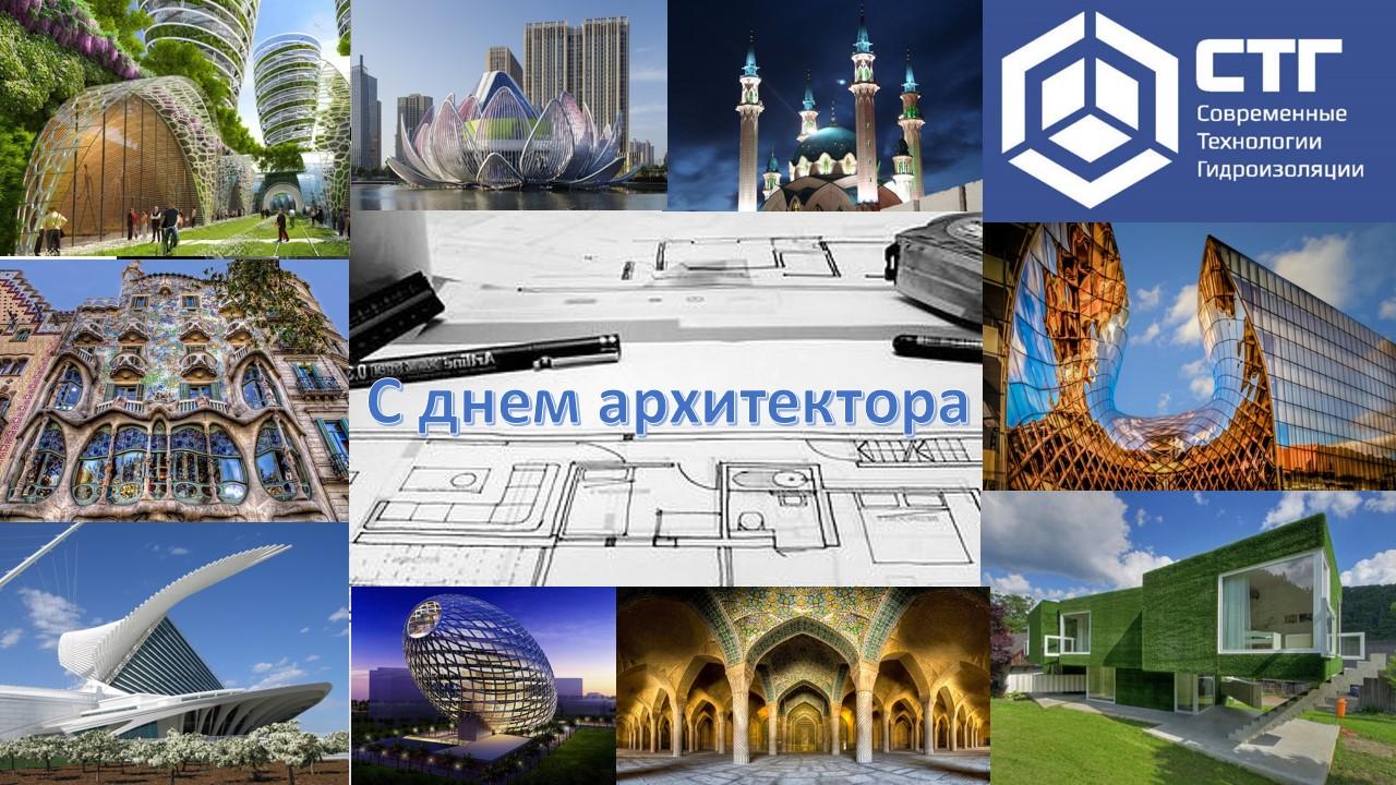 Надписью, день архитектуры открытка 1 октября